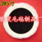 3M5英寸汽车抛光羊毛球,压纹羊毛球3寸,批发价格